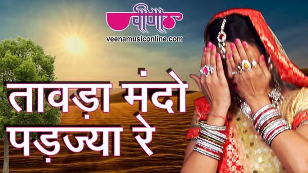 Tawda Mando Padja Re Lyrics - Badri Vyas, Seema Mishra   Mehandi Raachani