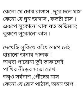 Keno Je Chokh Rangas