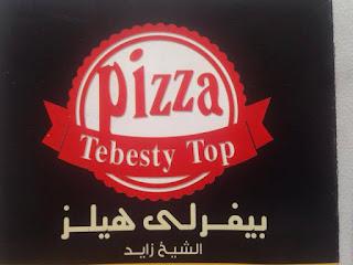 وظائف خالية فى مطعم تيبستى فى مصر 2018