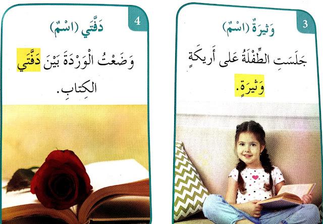 حل درس ورقة حياة لغة عربية فصل أول للصف الخامس