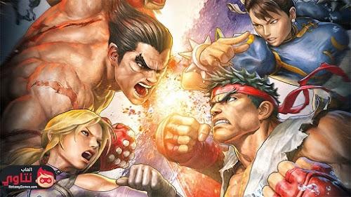 تحميل لعبة قتال الشوارع للكمبيوتر 2017 - Download Street Fighter برابط مباشر