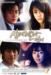 Cinderella's Stepsister (2010) ปมชีวิต…ลิขิตรัก Ep.1-20END ซับไทย