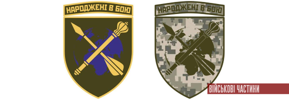 57 бригада показала проект нової емблеми
