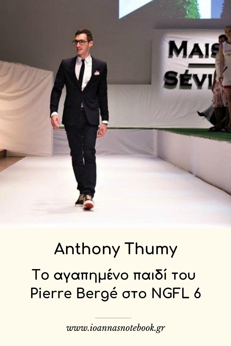 Αnthony Thumy, το αγαπημένο παιδί του Pierre Berger, ιδρυτή του οίκου Yves saint Laurant, παρουσιάζει τις δημιουργίες του στο NGFL6 | Ioanna's Notebook #fashion #fashionnews #ngfl6