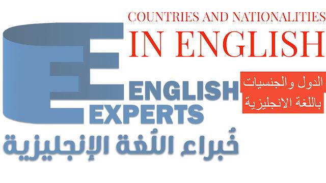 الدول والجنسيات واللغات باللغة الإنجليزية