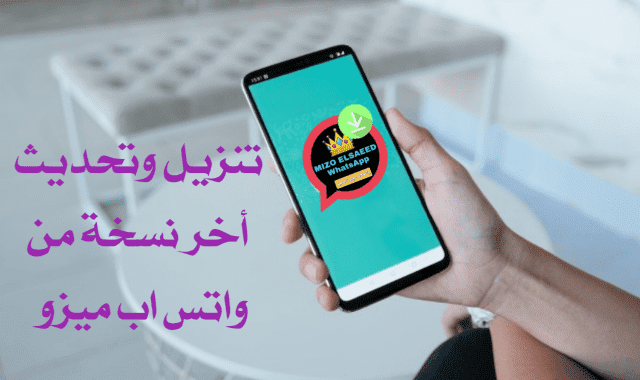 Download WhatsApp Mezzo Happy Latest Mizo elsaeed WA version and enjoy the advantage against the ban