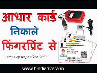 Finger Print se aadhar kaise download kare
