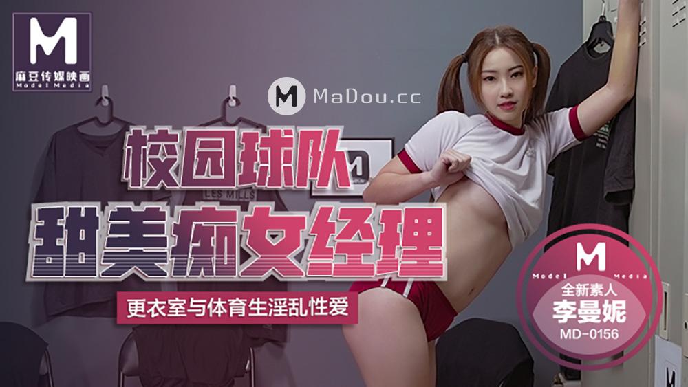MD0156 em gái nữ xinh đẹp china