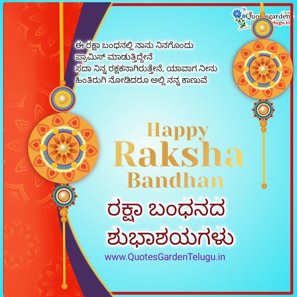 Raksha Bandhan rakshi wishes images in kannada greetings messages free download