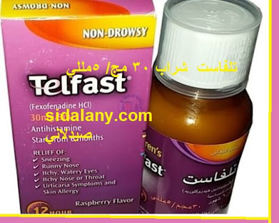 1- ما هو تلفاست 2- دواعي استعمالات دواء تلفاست 180 Telfast 3- تلفاست 180 للحساسية 4- الجرعة وطريقة أستخدام تلفاست Telfast 5- تلفاست أقراص 120 مجم و 180 مجم 6- الآثار والأعراض الجانبية لدواء Telfast  7- موانع استعمالات دواء Telfast ومحاذير الاستخدام 8- التداخلات الدوائية لدواء تلفاست Telfast 9- سعر دواء تلفاست Telfast تلفاست للبرد تلفاست 120 للبرد بديل تلفاست تلفاست 180 للحساسية تجربتي مع حبوب تلفاست  تلفاست لحساسية الانف  سعر تلفاست 180 2019  تلفاست 180 مضاد للحساسية  دواء تلفاست للبرد للاطفال  سعر تلفاست 120 للبرد  تلفاست 120 للحساسية   تلفاست 120 للجيوب الانفية telfast 120 mg استخدام  سعر تلفاست 120 للبرد  تلفاست 120 للحساسية  تلفاست للبرد للاطفال  دواء تلفاست للبرد للاطفال  تلفاست ١٨٠ تلفاست 120 للبرد تلفاست وزيرتك تلفاست شراب سعر تلفاست 120 للبرد تلفاست والضغط حبوب تلفاست 180 للحساسية سعر تلفاست 180 telfast 180 mg تلفاست 120 للحساسية  متى يبدا مفعول حبوب telfast حبوب تلفاست للزكام  حبوب تلفاست 180 للحساسية  تجربتي مع تلفاست تلفاست للارتكاريا تلفاست لحساسية الانف تلفاست 120 للبرد  تلفاست ١٨٠ تلفاست 120 للبرد  تلفاست 180 للحساسية  تجربتي مع حبوب تلفاست  بديل تلفاست  تلفاست شراب للاطفال الرضع  تلفاست ١٨٠  تلفاست وزيرتك  تلفاست والضغط سعر دواء تلفاست فى مصر  سعر تلفاست 120 للبرد  سعر تلفاست شراب  سعر تلفاست 180 2017  سعر تلفاست شراب 2018  تلفاست 180 للحساسية  سعر اقراص تلفاست 120  تلفاست 180 مضاد للحساسية تلفاست 180 للحساسية  telfast 180 mg  تلفاست 180 دواعي الاستعمال  سعر تلفاست 180 2018  حبوب تلفاست 180 للحساسية  تلفاست 120 للحساسية  تلفاست للبرد  تلفاست 120 للبرد سعر تلفاست 120 للبرد  telfast 120 mg استخدام  تلفاست للبرد  الفرق بين تلفاست 120 و180  حبوب تلفاست 180 للحساسية  تجربتي مع حبوب تلفاست  telfast syrup  تلفاست لحساسية الانف تلفاست 120 للبرد  تلفاست 120 للحساسية  سعر تلفاست 120 للبرد  telfast 180 mg  تلفاست للبرد  تجربتي مع حبوب تلفاست  تلفاست 180 للحساسية  الفرق بين تلفاست 120 و180 تلفاست 120 للبرد  تلفاست النهدي  تلفاست والضغط  سعر تلفاست 120 للبرد  تلفاست 180 للبرد  telfast 120 mg استخدام  تلفاست 180 للحساسية  سعر تلفاست 180 2018 تلفاست 180 للحساسية  تل