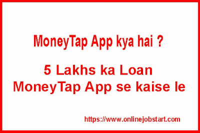 MoneyTap App kya hai ? MoneyTap App se loan kaise le ?
