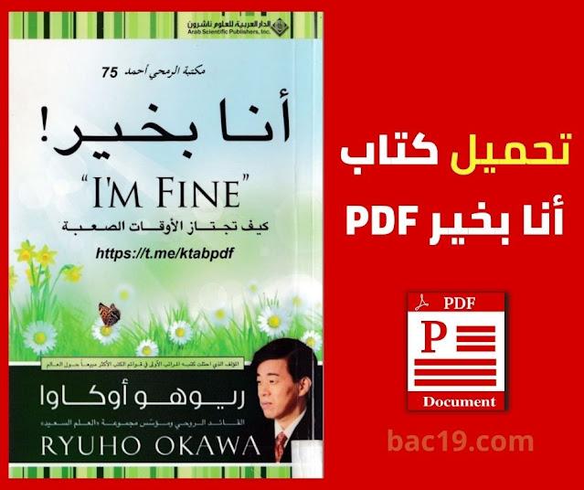 تحميل كتاب أنا بخير Pdf برابط مباشر