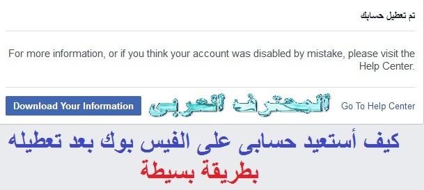 فيسبوك,استرجاع حساب الفيس بوك,حساب,فيس بوك,اختراق الفيس بوك,استعادة,الفيسبوك,نسيان كلمة السر,كيفية,طريقة فتح حساب على الفيس بوك,استرداد حساب الفيس بوك,#استرجاع_حساب_الفيس_بوك,استعادة حساب فيس بوك,اختراق حسابات الفيسبوك,استرداد,عادة حساب الفيس بوك