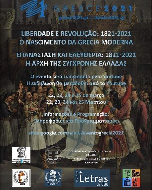 """Εκδήλωση του ΔΠΘ με θέμα """"Επανάσταση και Ελευθερία 1821-2021"""""""