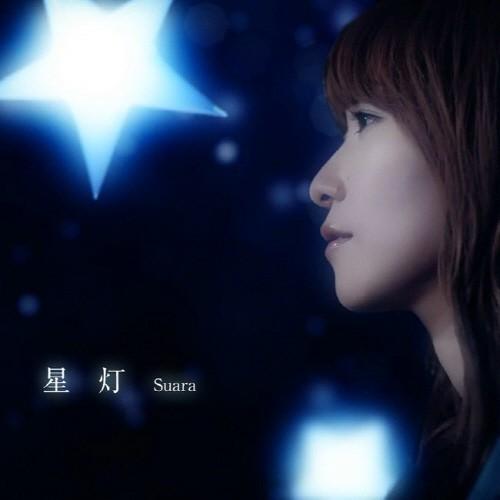[Single] Suara – 星灯 (2016.09.21/MP3/RAR)