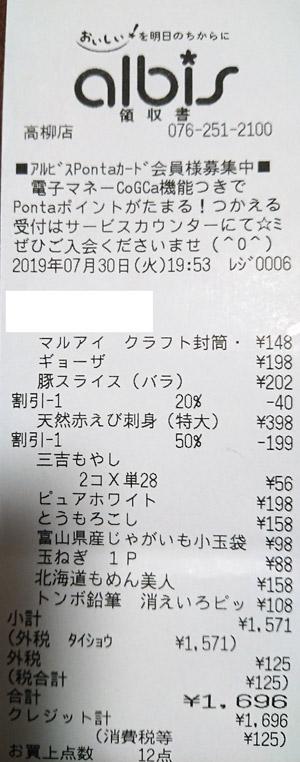 albis アルビス 高柳店 2019/7/30 のレシート