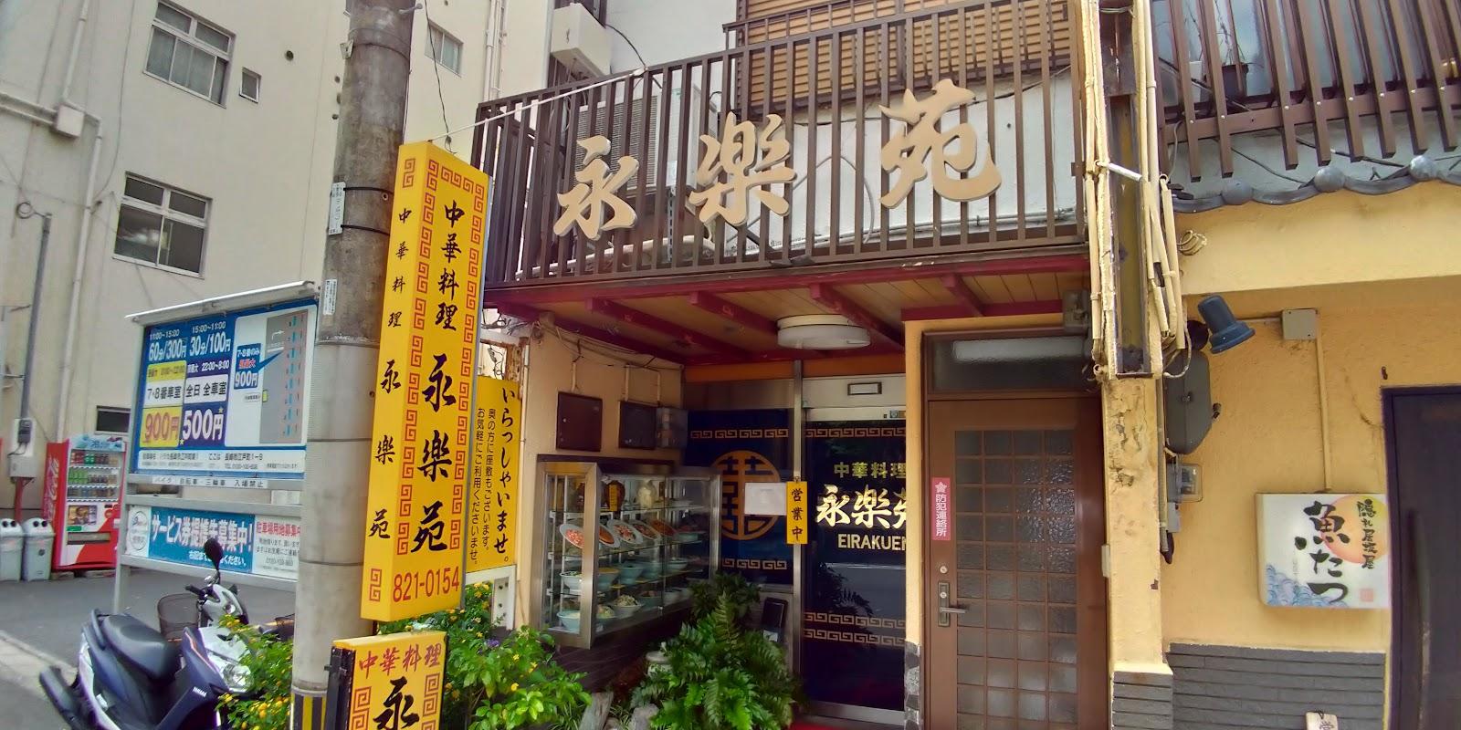 【長崎市グルメ】永楽苑 しいたけ肉そば 外観