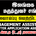 Vacancy For Management Assistant / Computer Applications Assistant