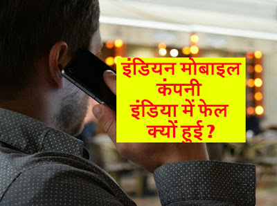why indian smartphone brands failed, smartphone companies failed