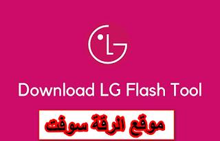 تحميل برنامج flash tool اخر اصدار