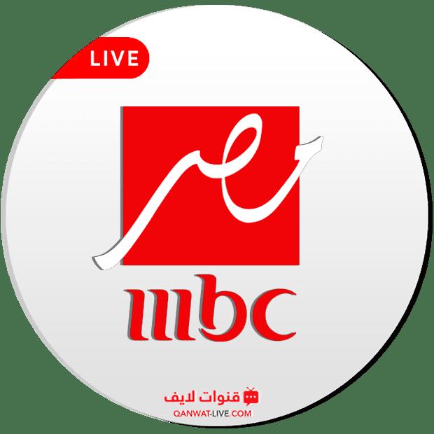 قناة ام بي سي مصر MBC MASR بث مباشر لايف 24 ساعة