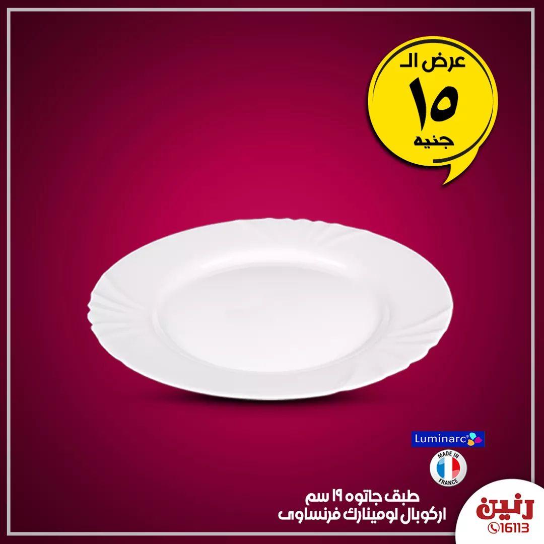 عروض رنين اليوم مهرجان  ال 15 جنيه الاحد 16 فبراير 2020