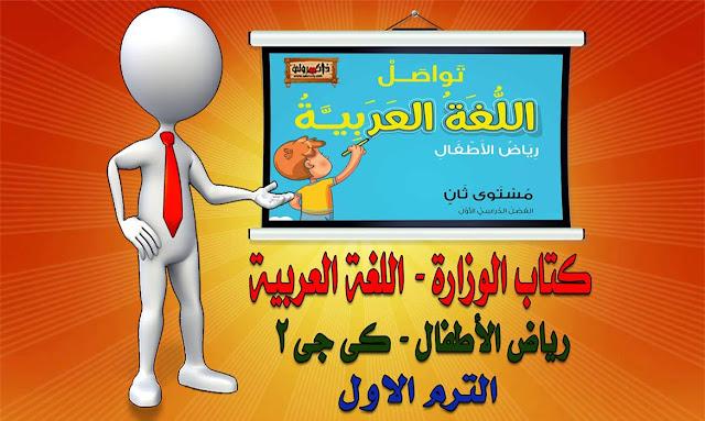 تحميل كتاب اللغة العربية كي جي 2 الترم الاول