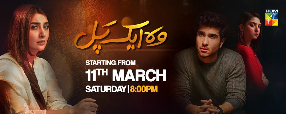 Watch Woh Aik Pal (2017) Drama – All Episodes Online (Hum Tv) | New