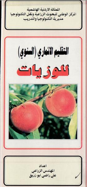 كتيب : التقليم الاثماري السنوي للوزيات : المشمش - الكرز - البرقوق - الدراق
