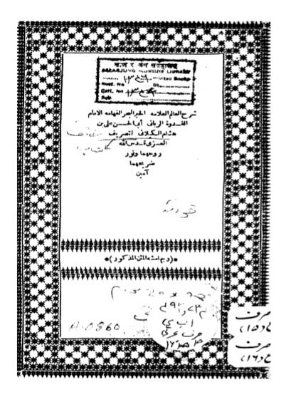 pdf kitab kailani kitab kuning makna pesantren