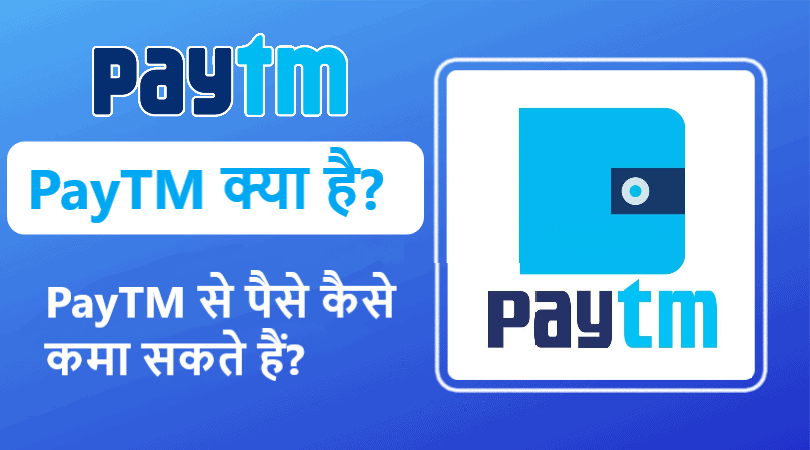 What is PayTM?  How to make money with PayTM?