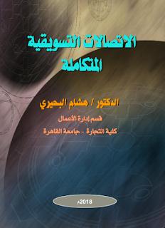 كتاب الاتصالات التسويقية والترويج pdf