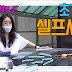 T-ara Jiyeon tries self car wash! (English Subbed)