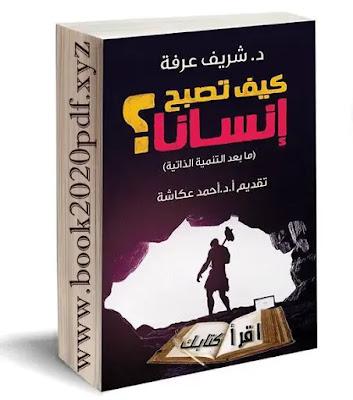 كتب شريف عرفة  إنسان بعد التحديث شريف عرفة pdf  الكاتب شريف عرفة