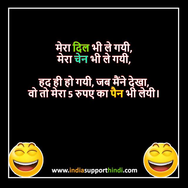 दिल की शायरी Funny Shayari