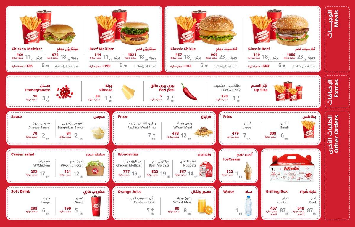منيو وأسعار وفروع ورقم مطعم برغرايزر Burgerizzr menu