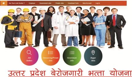 UP Berojgari Bhatta Yojana के लाभ, पात्रता एवं आवश्यक डाक्यूमेंट्स