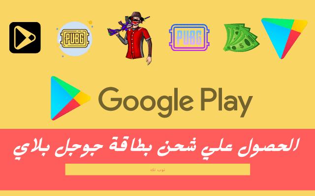 أسهل طريقة الحصول علي شحن بطاقة جوجل بلاي للحصول على شدات ببجي موبايل مجانا بهاتفك الاندرويد