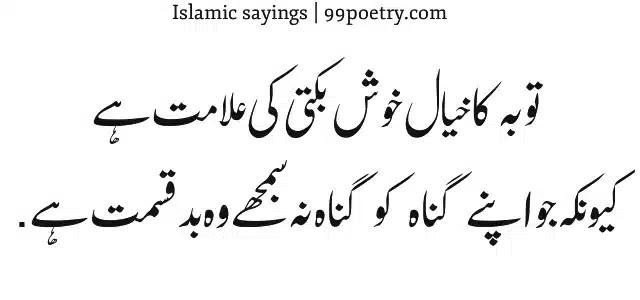 Tobah Ka Khyal Khush bakhti ki Alamat hy-islamic-sayings-urdu