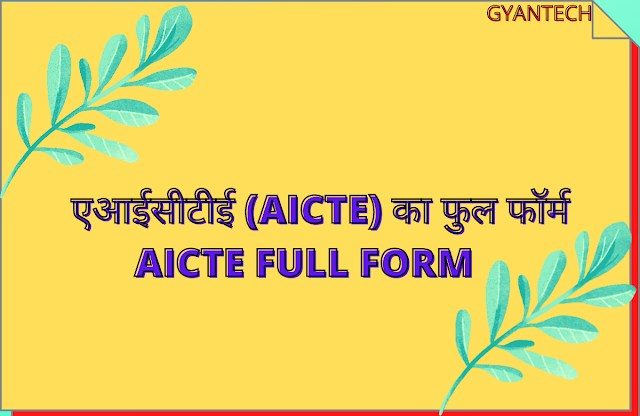 FULL FORM IF AICTE /AICTE FULL FORM