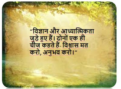 Bk Shivani Thoughts in Hindi 2018