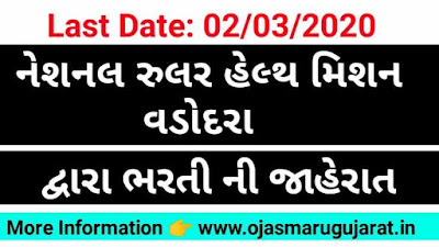 National Rural Health Mission Vadodara Recruitment 2020, Job in Vadodara, Ojas Maru Gujarat
