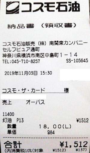 コスモ石油 セルフピュア通町 2019/11/3 のレシート