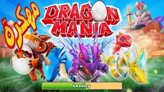 تنزيل لعبة dragon mania legends مهكرة