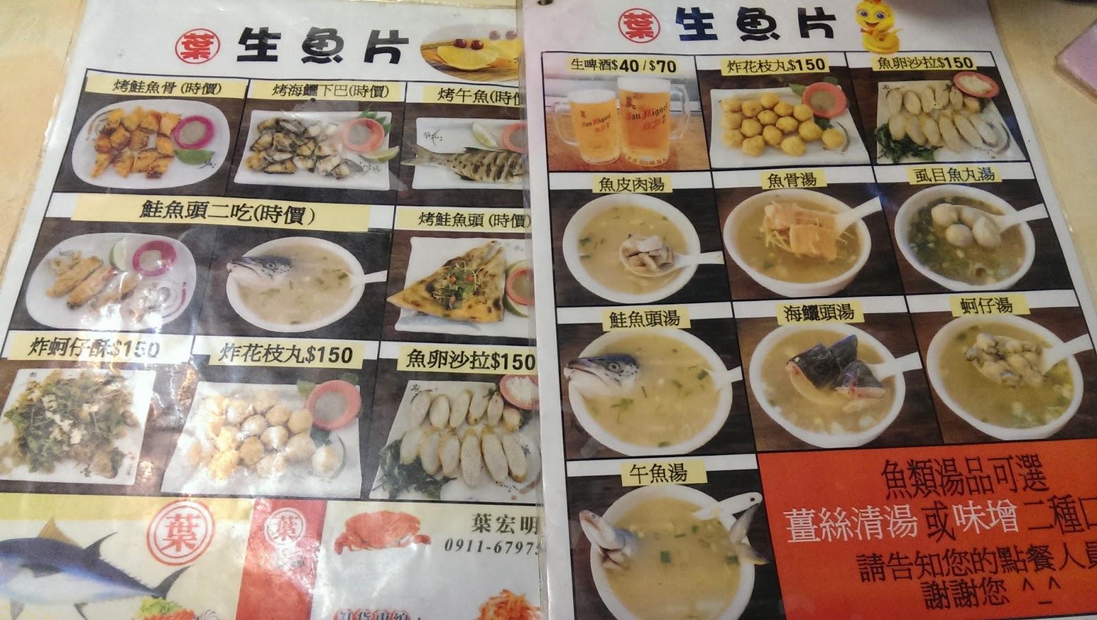 2015 02 02%2B12.02.43 - [食記] 葉家生魚片 - 布袋觀光漁市中的鮮魚餐廳