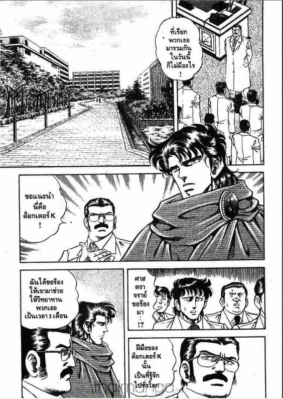 Super Doctor K-ตอนที่ 275