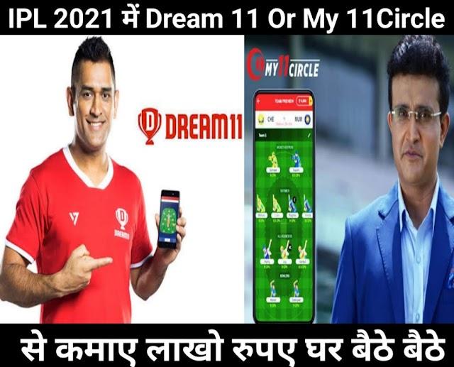 IPL 2021 : IPL 2021 मे Dream 11 Or My11 Circle  से जीते लाखों रूपये