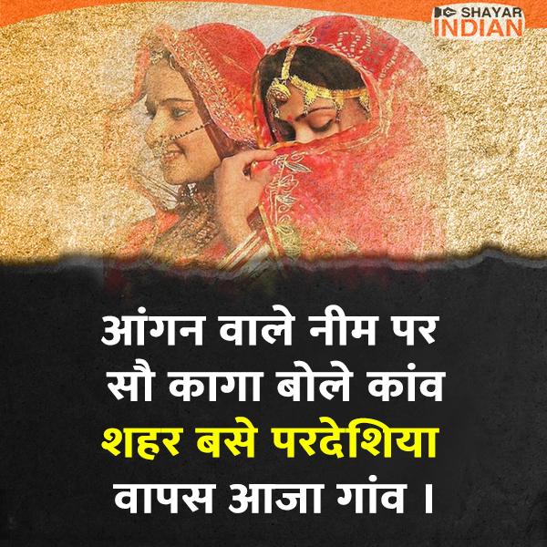 Rajasthani Love Status in Hindi | Marwadi Status | Rajasthan Dialogue