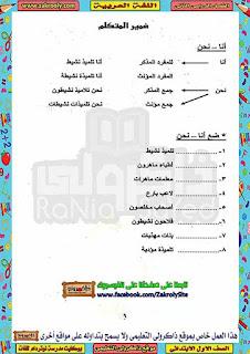 حصريا اقوى مذكرة اللغة العربية للصف الاول الابتدائى الترم الثانى 2019