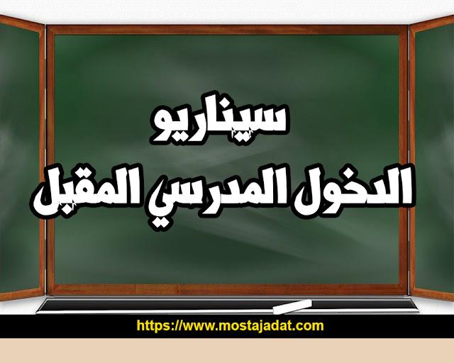 """وزارة """"أمزازي"""" تبدأ بإعداد """"بلان بي"""" الدخول المدرسي المقبل لمواجهة موجة ثانية محتملة لفيروس كورونا"""